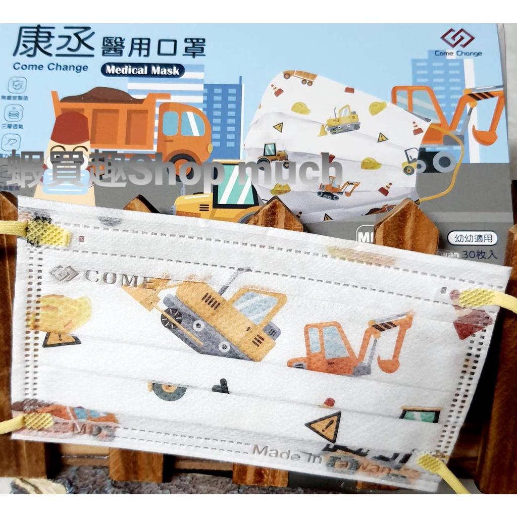 💯台灣製(MD鋼印)現貨 康丞-挖土機 幼幼醫用平面口罩(30入/盒)