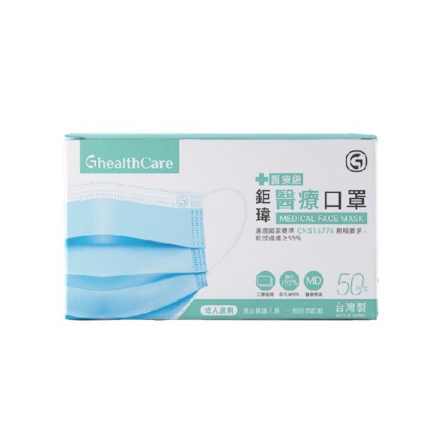 鉅瑋醫療口罩 (50片/盒)-晴空藍 雙鋼印醫療級口罩 台灣製造 成人醫用口罩 DCL 得美麗