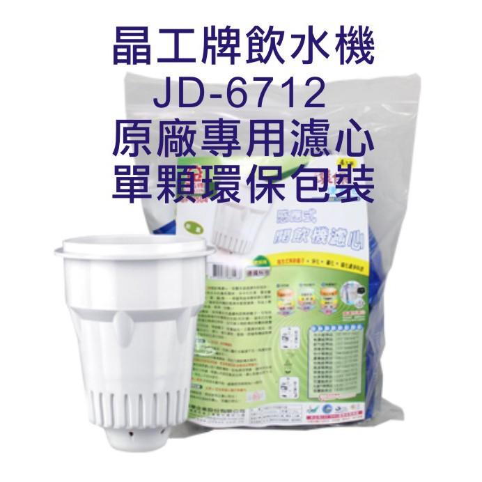 晶工牌 飲水機 JD-6712 晶工原廠專用濾芯