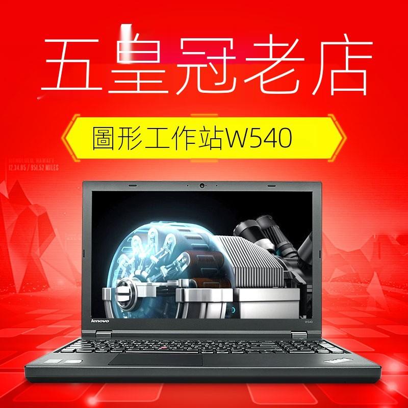 ∏二手筆記本電腦 聯想thinkpad W540 W541工作站龍兒數碼 i7游戲本