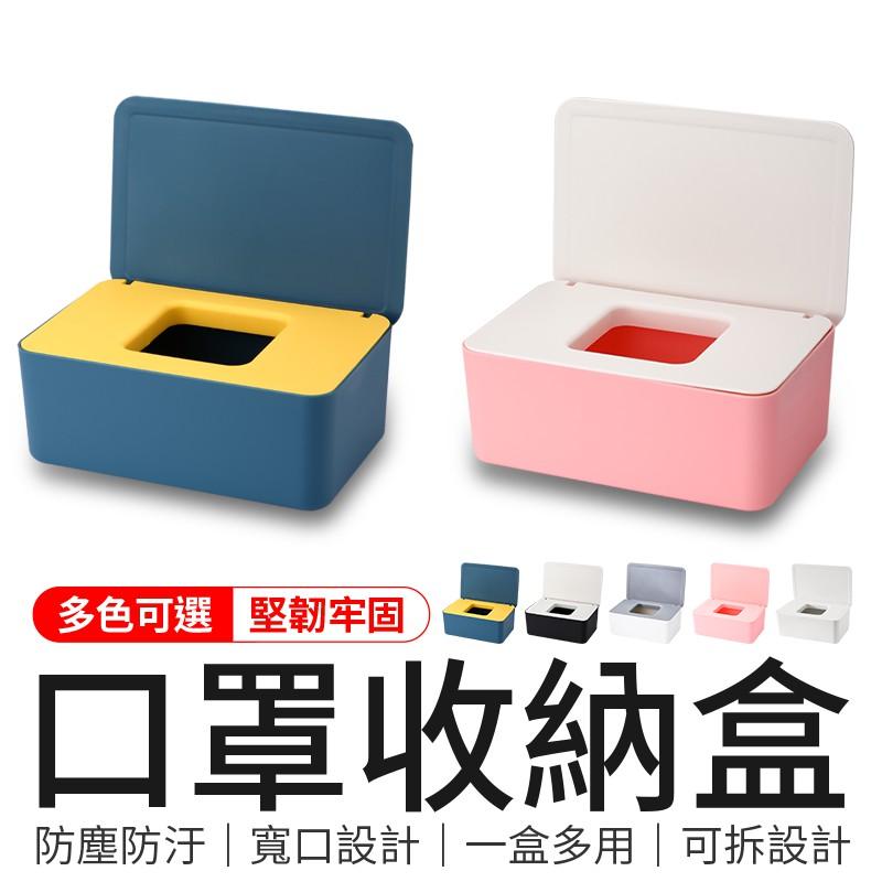 口罩收納盒 衛生紙盒 桌面收納 口罩盒 收納盒 面紙盒 紙巾盒 濕紙巾 衛生紙 盒子 收納