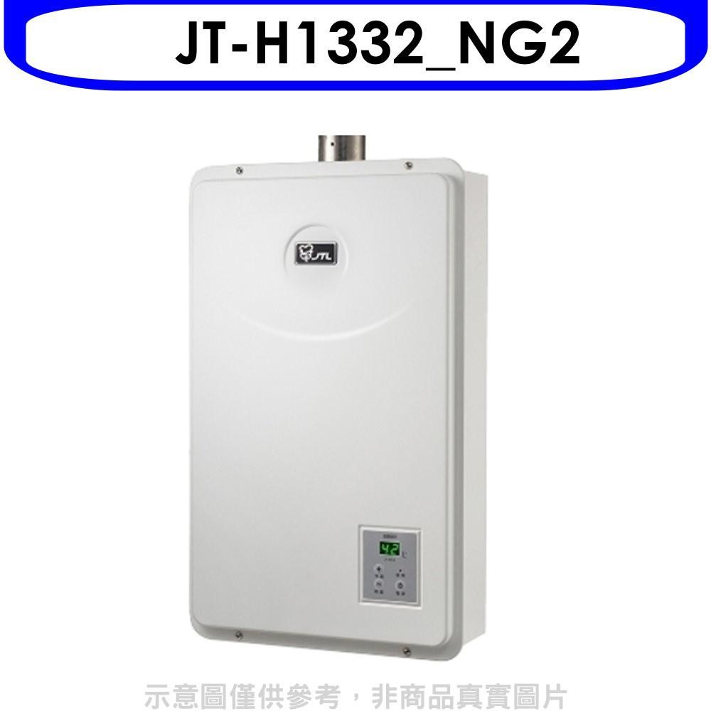 喜特麗熱水器【JT-H1332_NG2】13公升數位恆溫FE式強制排氣熱水器天然氣 分12期0利率