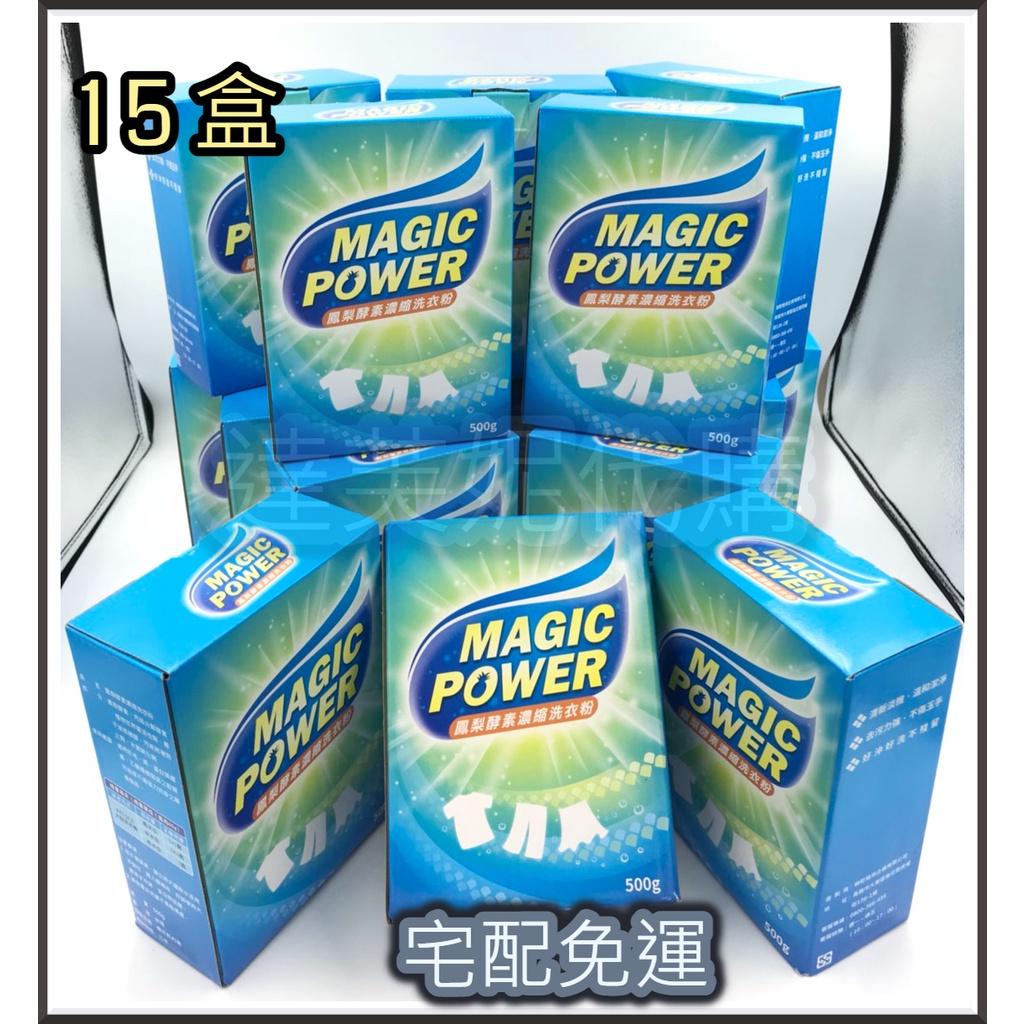 【10%蝦幣回饋】鳳梨酵素超細微零殘留洗衣粉15盒 宅配免運 可刷卡