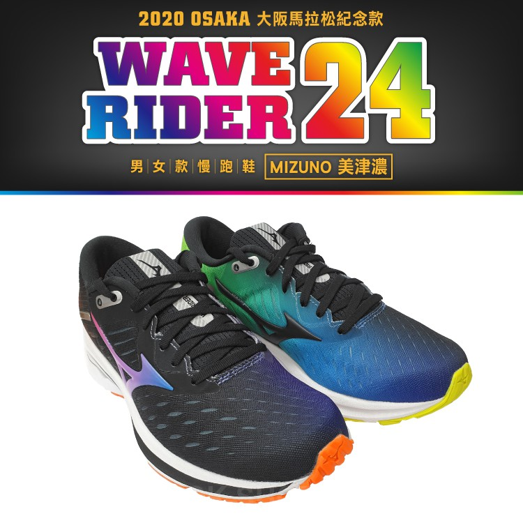 (Best Buy)MIZUNO WAVE RIDER 24 OSAKA 大阪馬 運動鞋 B4@(J1GC200818)