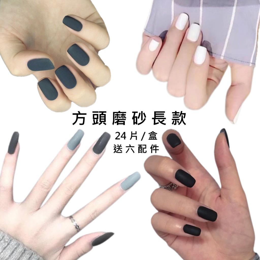 指甲貼片 穿戴美甲 假指甲貼 成品甲片 長款 磨砂 美甲片 貼片 【買送6配件】