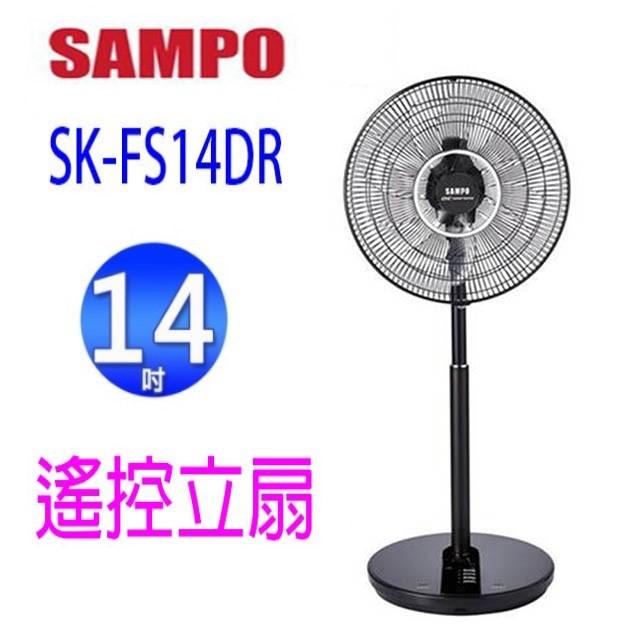 SAMPO 聲寶 SK-FS14DR  14吋微電腦遙控DC直流馬達立扇