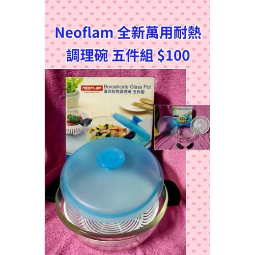 NEOFLAM 全新萬用耐熱調理碗5件組 / 果凍藍