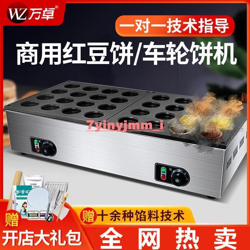 精品熱銷*萬卓車輪餅機商用擺攤燃氣臺灣紅豆餅機電熱32孔小吃機器蛋肉堡爐