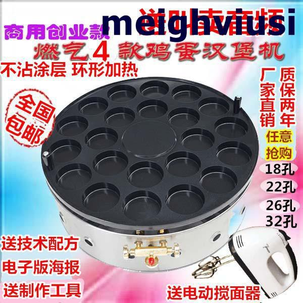 ^創業致富^18孔22孔26孔32孔雞蛋漢堡機紅豆餅機商用燃氣漢蛋堡機蛋肉堡機 團團*