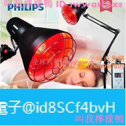 現貨現貨飛利浦紅外線理療燈 烤電理療用儀 紅光神燈烤燈 遠紅外線燈泡