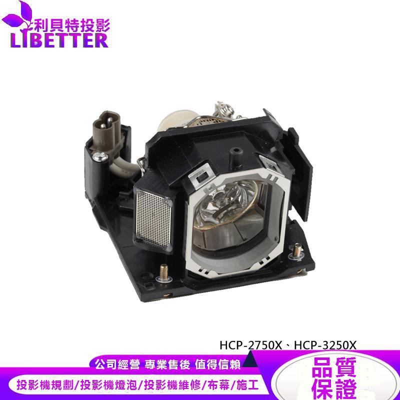 HITACHI DT01141 投影機燈泡 For HCP-2750X、HCP-3250X