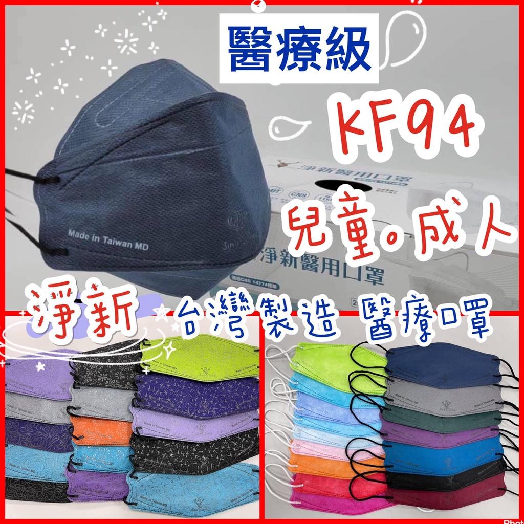 現貨台灣製醫療 韓版KF94  醫療口罩 淨新口罩 醫用口罩 淨新醫療口罩 立體口罩 4D口罩 船型口罩 魚型口罩