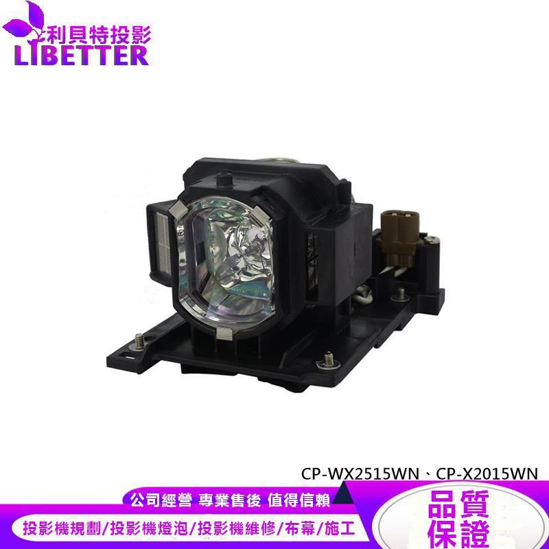 HITACHI DT01371 投影機燈泡 For CP-WX2515WN、CP-X2015WN