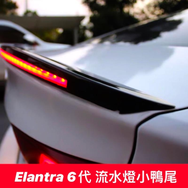現代 Elantra 6代 改裝 尾翼 流水燈小鴨尾 外觀