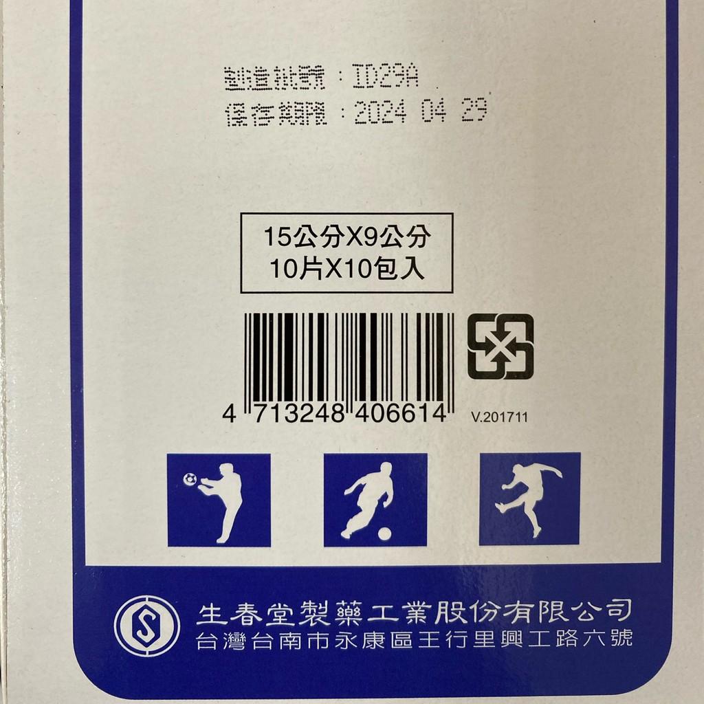 現貨3114老字號生春堂生春方布 生春膠貼 生春膠布貼 (100片) 白盒現貨直出