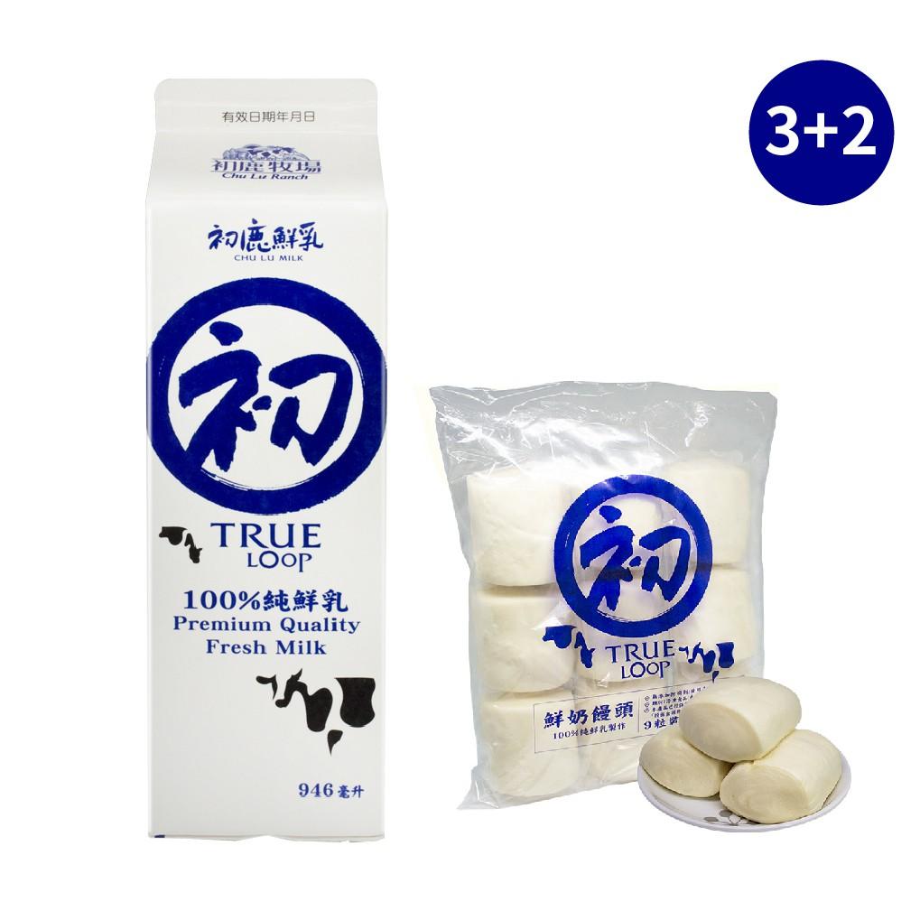初鹿牧場鮮乳(946ml)3瓶+初鹿鮮奶饅頭(包/9顆)2包(含運組)