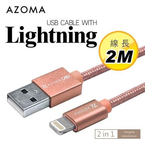 AZOMA CL-2RD Lightning 充電傳輸線 2M 玫瑰金色