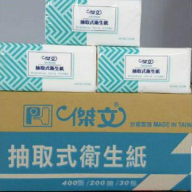 (現貨宅配免運費)傑文抽取式衛生紙130抽80包/200抽×30包1箱          優活五月花舒潔