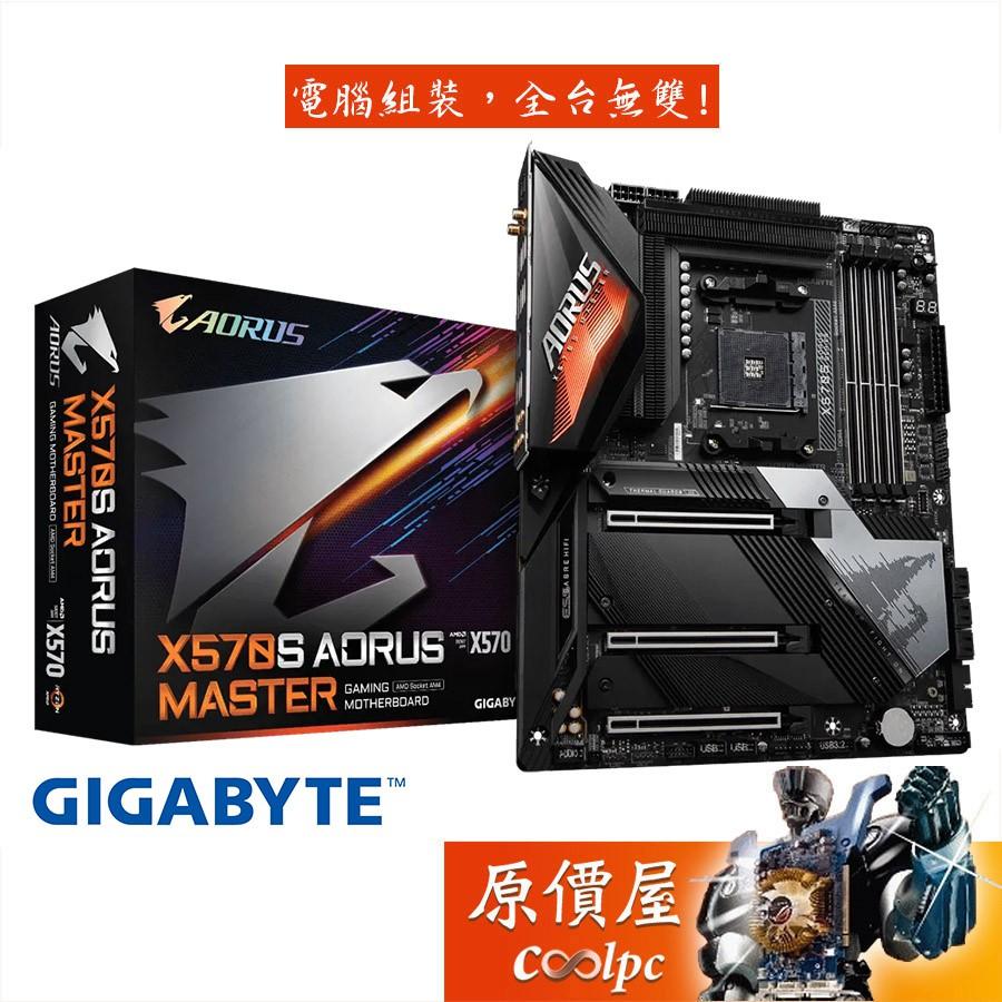 GIGABYTE技嘉 X570S AORUS MASTER ATX/AM4腳位/主機板/原價屋【活動贈】