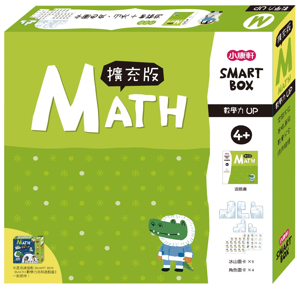 【小康軒】SMART BOX數學力擴充版(請搭配基礎版使用)