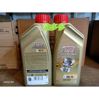 油多多-Castrol 嘉實多 EDGE Professional A5/ B5 0W30 全合成 機油 VOLVO 柴汽