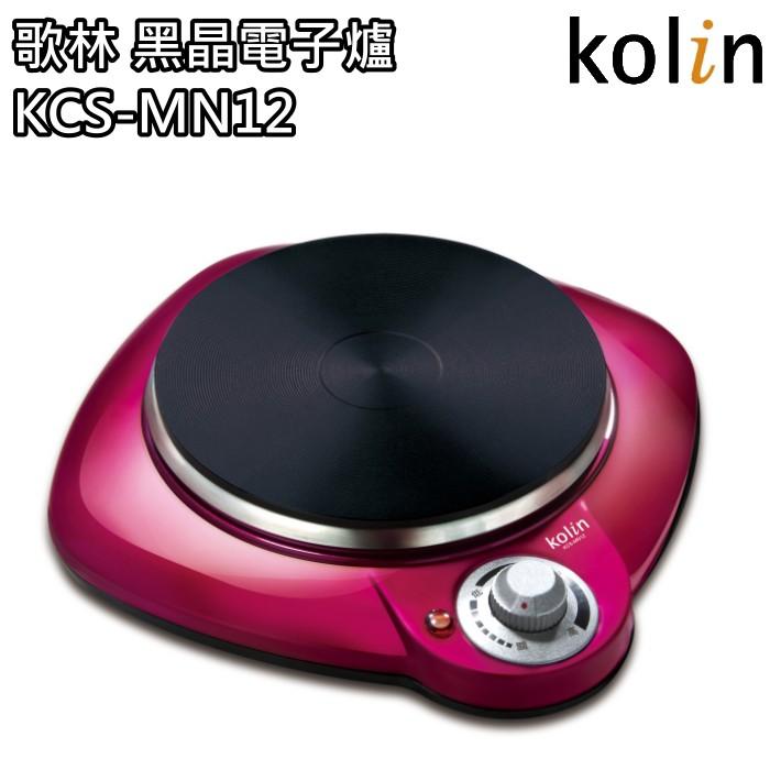 【歌林 Koiln】黑晶電子爐 平底鍋具適用 不挑鍋具材質 KCS-MN12 免運費