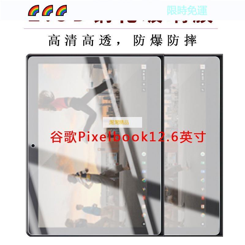 🐸現貨免運🐸Google谷歌Pixel Slate平板電腦鋼化玻璃膜Pixelbook二合一筆記本屏幕保護膜12
