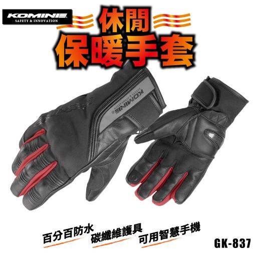 【台北柏霖動機總代理】日本KOMINE 冬季長手套 保暖 防水 碳纖維 GK-837 防水手套 冬季手套 防風手套