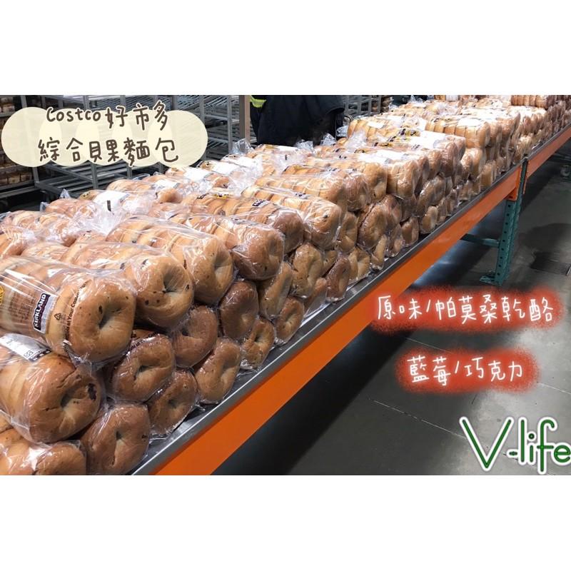【好市多代購】綜合貝果麵包-一包6入任選兩包🥯 熱銷🔥