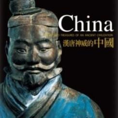 出清 全新 世界古文明之旅  漢唐神威的中國 藝術 美學 歷史 宗教 權威 推薦