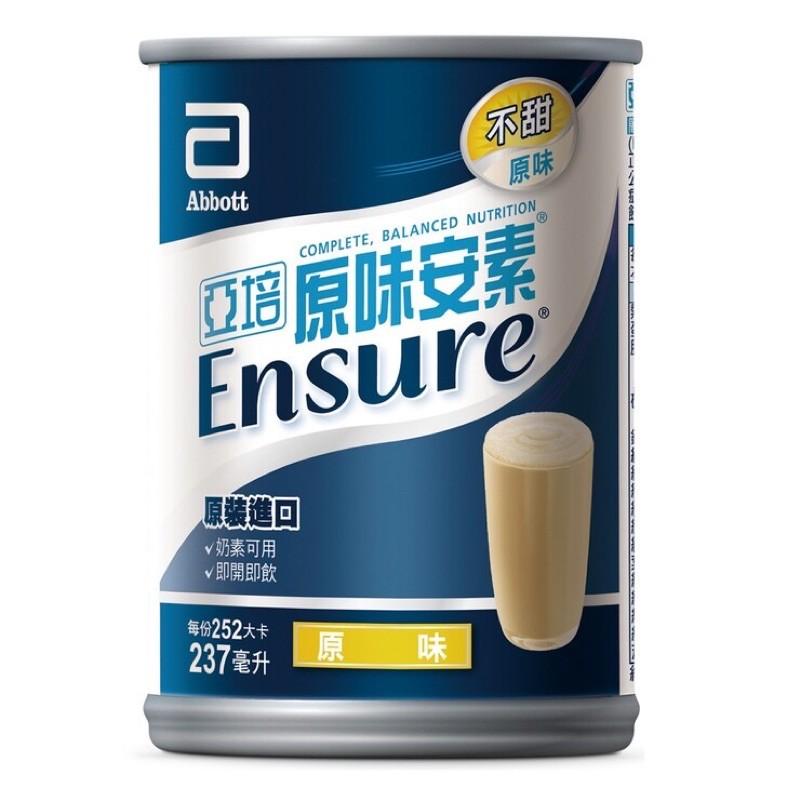 『挑戰蝦皮最便宜』亞培香草安素/原味安素一箱24罐