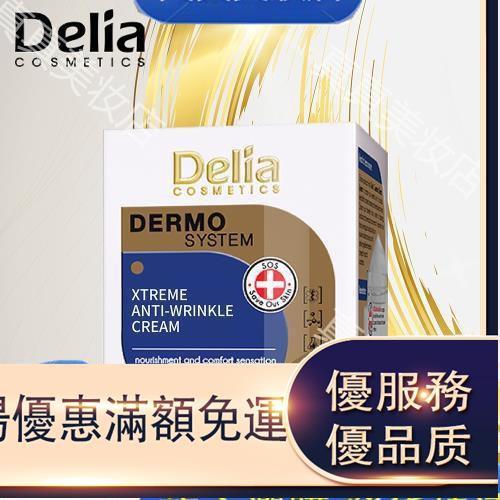 歐洲原裝Delia頂級抗皺霜好評加碼組 x3+2瓶 Delia 頂級抗皺霜 (50ml/瓶)
