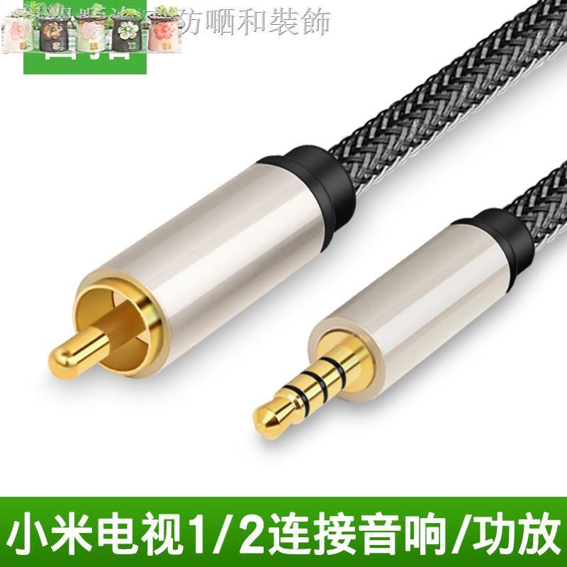 新店優3.5mm轉rca單蓮花數字同軸輸出spdif音頻線小米電視1/2/2s/3音響連接線s/pdif轉換音