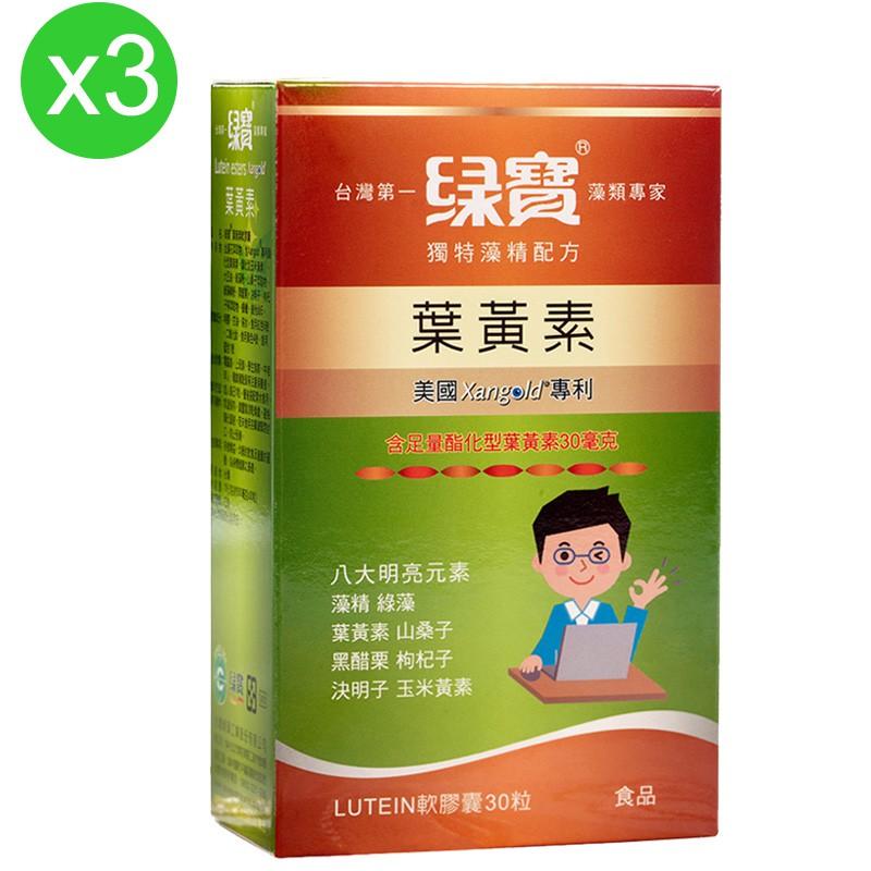 【綠寶】葉黃素軟膠囊獨特藻精配方3盒組(30粒/盒)