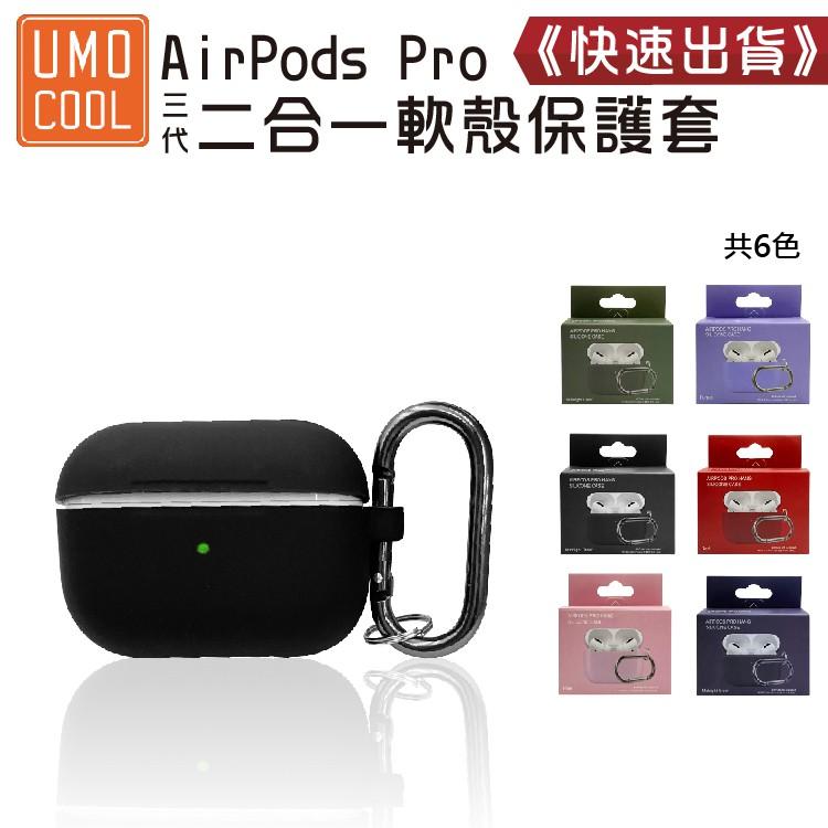 AirPods Pro 三代軟殼二合一保護套 多色 好拆裝 耳機保護殼 優膜庫