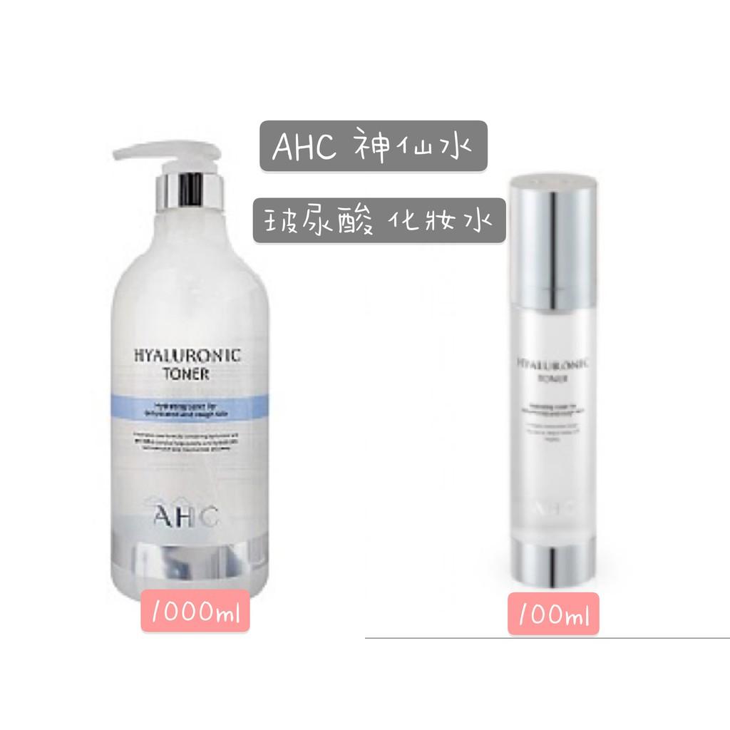 Ms.挖鼻孔 現貨 韓國AHC 神仙水 玻尿酸化妝水 玻尿酸 化妝水 大容量
