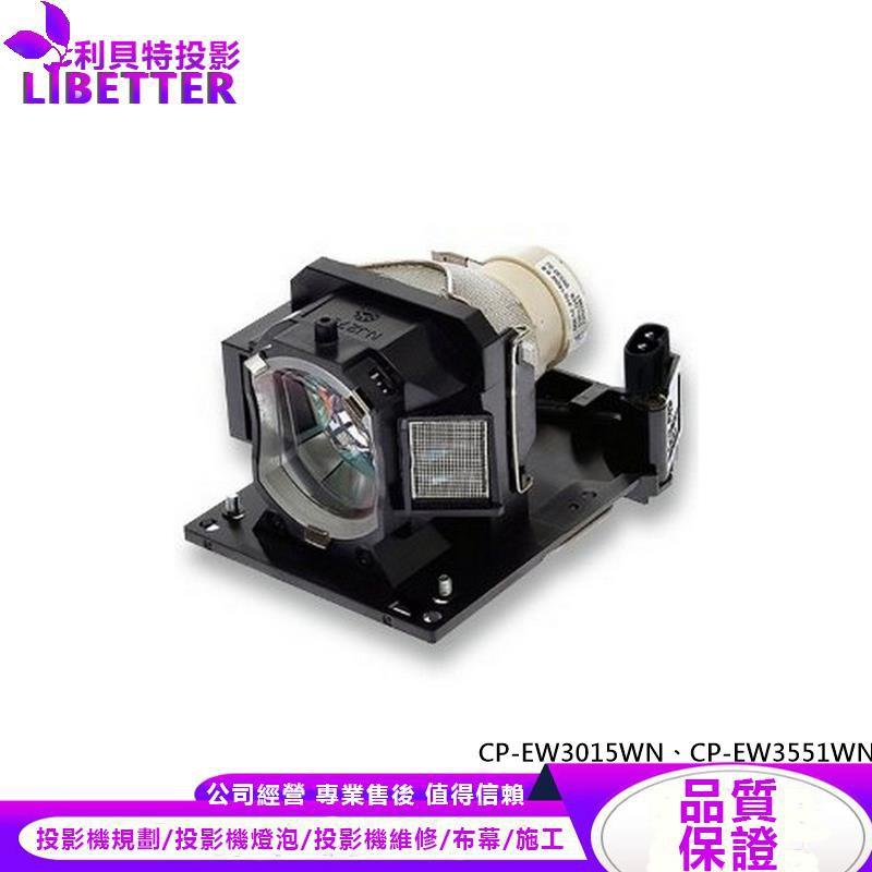 Hitachi DT02081 投影機燈泡 For CP-EW3015WN、CP-EW3551WN