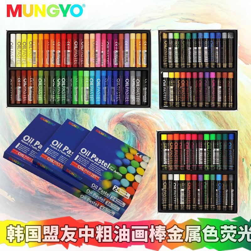 韓國MUNGYO盟友中粗重彩油畫棒72色48色36色24色金屬色12色熒光色重油彩兒童繪畫筆學生涂鴉畫筆重彩軟蠟筆