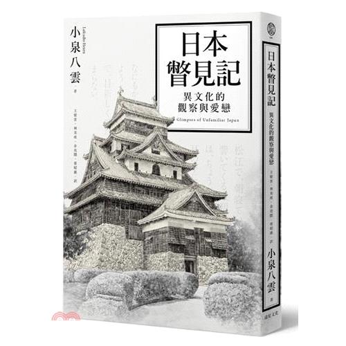 《遠足文化》日本瞥見記:異文化的觀察與愛戀[79折]