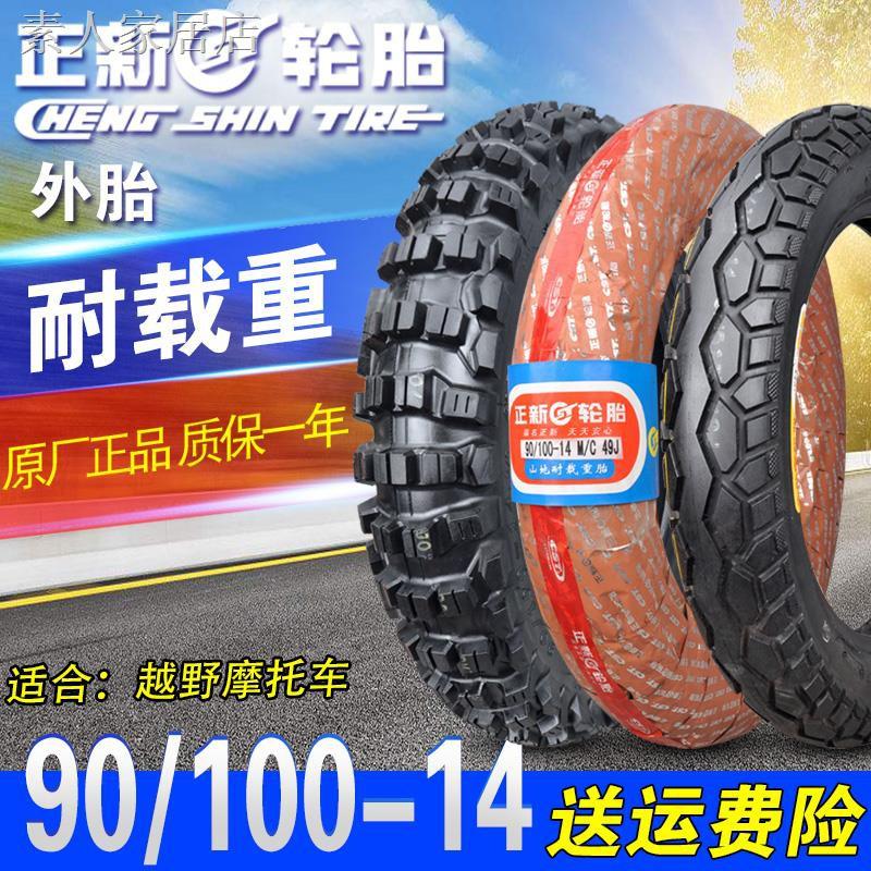✎正新輪胎60/70/90/100-14/17摩托車外胎越野車胎雪地胎一14寸17寸