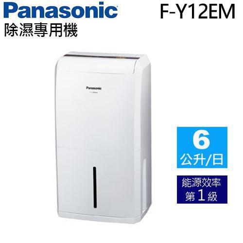 Panasonic國際牌6公升清淨除濕機 F-Y12EM