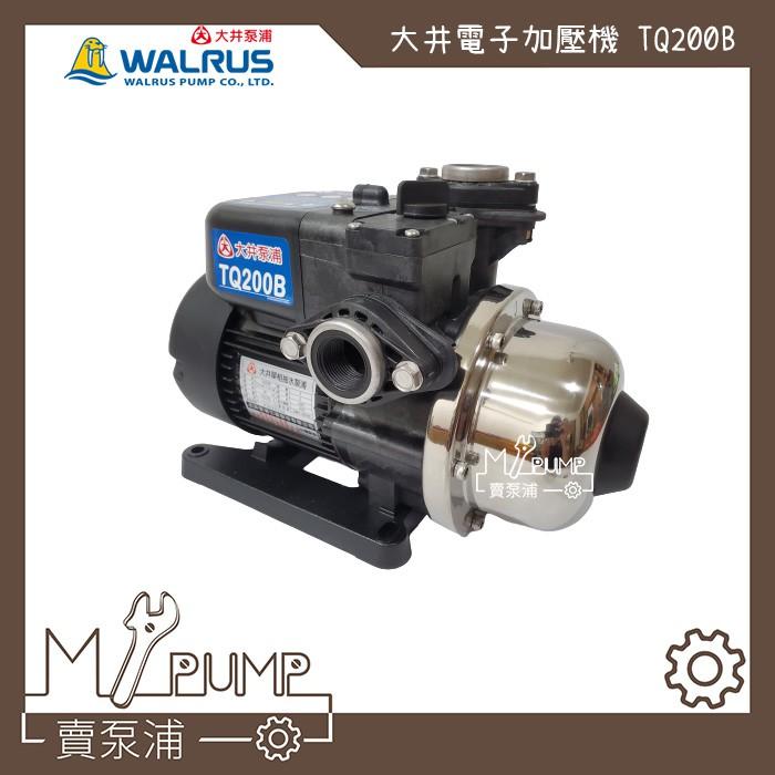 【MY.PUMP 賣泵浦】大井 TQ200B TQ200 抗菌 環保 電子穩壓加壓機 加壓機 加壓泵浦 加壓馬達 靜音型