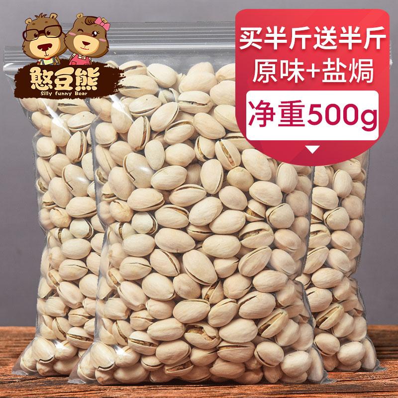 原味開心果500g 鹽焗大顆粒堅果仁