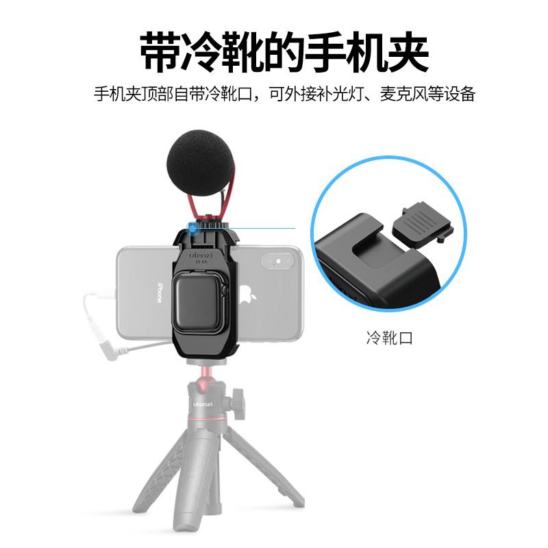 Ulanzi ST-09便攜Apple Watch專用自拍手機夾vlog拍攝冷靴手機座拓展補光燈夾子直播熱靴