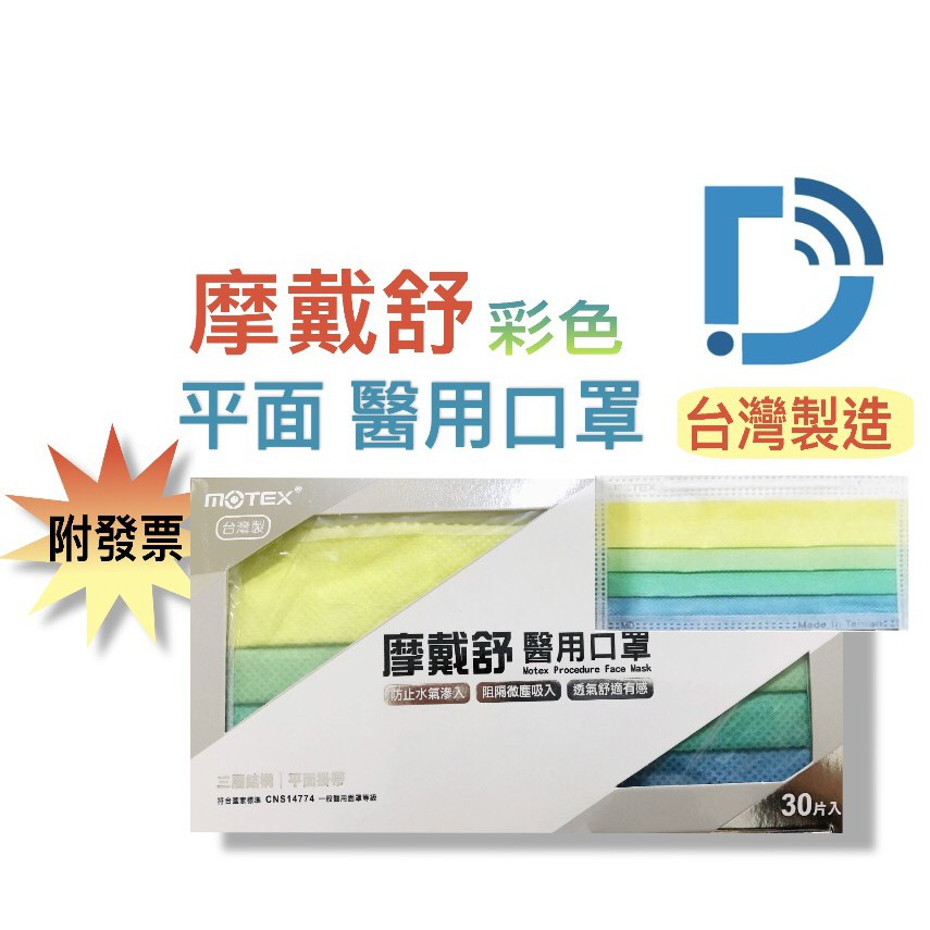 【MOTEX 摩戴舒】英倫 彩色 雙鋼印 顏色 平面 醫用口罩 附發票 100%台灣製造 海島