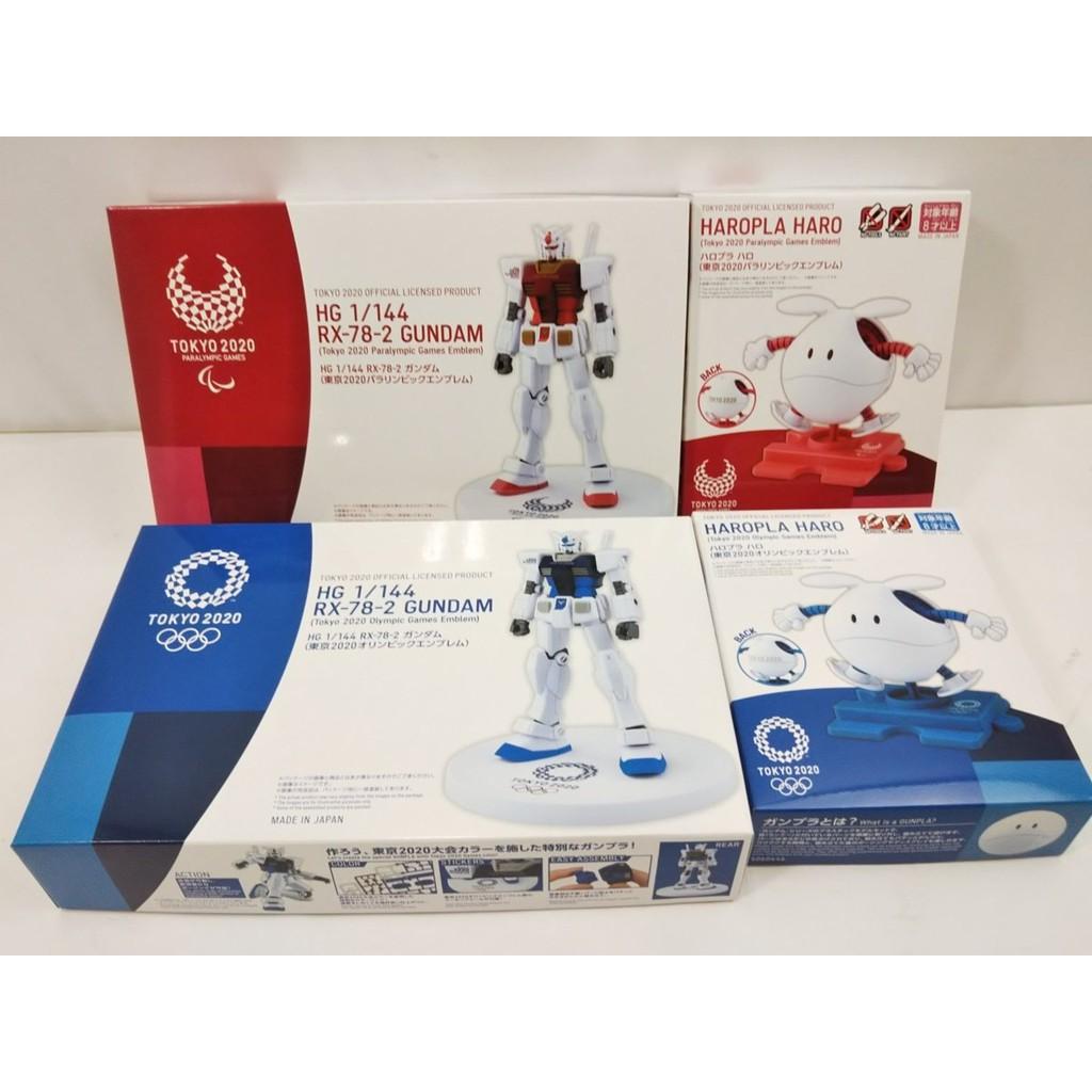 🔥現貨🔥東京奧運 日本製造 鋼彈模型1/144 藍色 奧運紀念款 東奧 紀念品週邊官方商品 日本雙入捆包組現貨