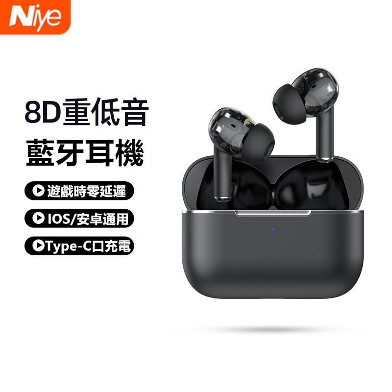 Niye耐也 BS500藍牙耳機 無線雙動圈耳機 8D重低音 開蓋自動連接 防水 HIFI 藍牙5.1 安卓IOS通用