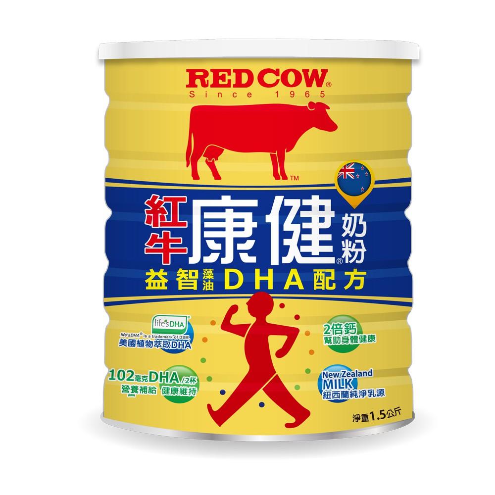 【RED COW】紅牛康健奶粉-益智藻油DHA配方