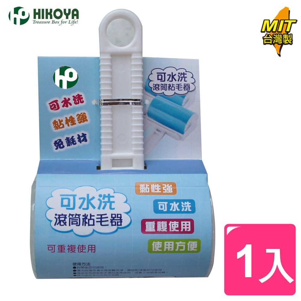 【HIKOYA】黏膠除塵可水洗重複使用滾筒黏毛器-大(1入)