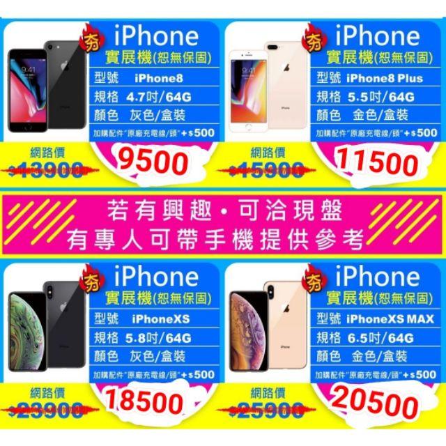 iPhone 實展機 福利機 二手 iPhone 8 8+ 8 Plus XS XS Max 64G 高雄可面交